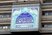 ابراز تاسف وزارت کشور از حوادث روز قدس