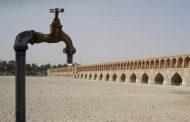 مشکل آب اصفهان حل شدنی نیست
