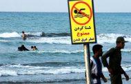 در شناگاههایی که پرچم زرد دارند شنا نکنید