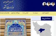 چه طور شد که اصفهان لرستان را بلعید