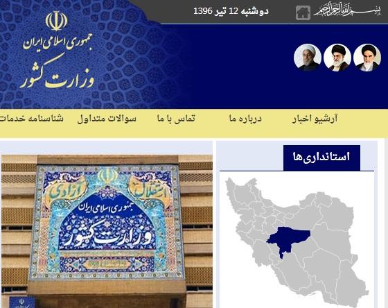 چه-طور-شد-که-اصفهان-لرستان-و-چهارمحال-بختیاری-را-بلعید