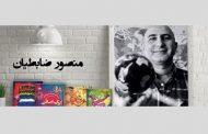 گزارش تصویری کارگاه سفرنامهنویسی منصور ضابطیان
