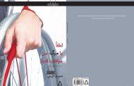 چاپ دو نمایشنامه برگزیده از شهرام کرمی