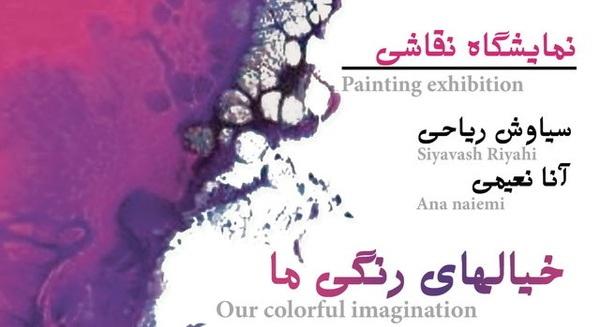 نمایشگاه خیالهای رنگی ما در گالری فردا