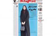 چند تحلیل از ماجرای آزاده نامداری در مطبوعات