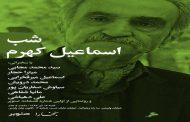شب دکتر اسماعیل کهرم