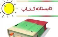 ۵۰۷ کتابفروشی به «تابستانه کتاب» پیوستند