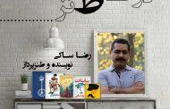 رضا ساکی «درک طنز» برگزار میکند
