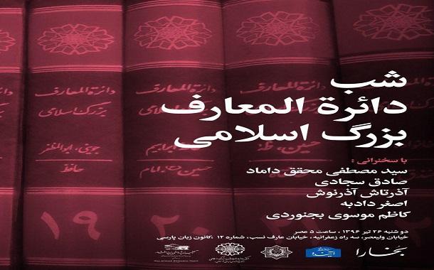 شب دائرهالمعارف بزرگ اسلامی برگزار میشود