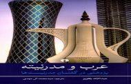 کتاب عرب و مدرنیته منتشر شد