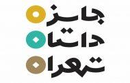 آخرین مهلت ارسال آثار به جایزه داستان تهران