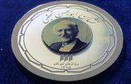 فراخوان دومین دورهی جایزهی ابوالحسن نجفی