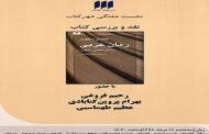 کتاب رمان عربی بررسی میشود