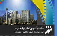 نامزدهای جوایز جشنواره فیلم شهر اعلام شد