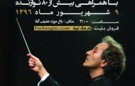 ارکستر سمفونیک تهران در شیراز کنسرت میدهد