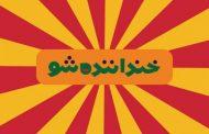 واکنش لاتهای تهران به خندوانه