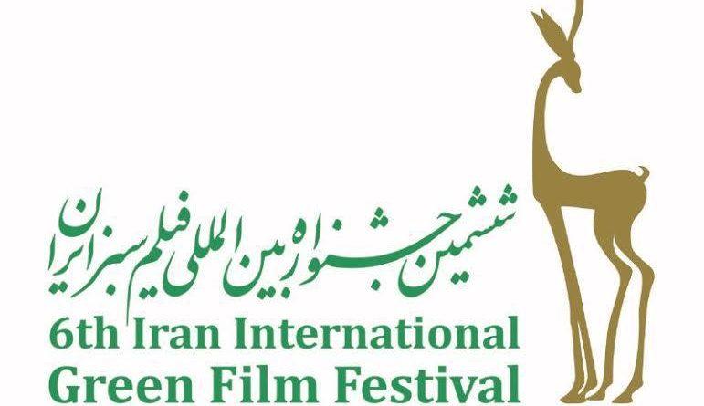 نمایش برگزیدههای جشنواره فیلم سبز در خرمآباد