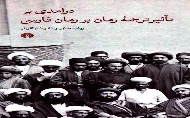 کتاب درآمدی بر تأثیر ترجمه رمان بر رمان فارسی منتشر شد