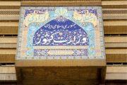 مقیمی استاندار تهران شد