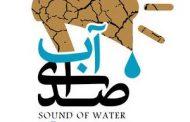بازیگران، صدای آب را خفه نکنند