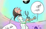 سوتی روزنامه شهروند دامن یک کارتونیست را گرفت