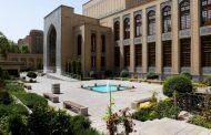 تالار هنر و زندگی در کتابخانه و موزه ملی ملک گشایش یافت