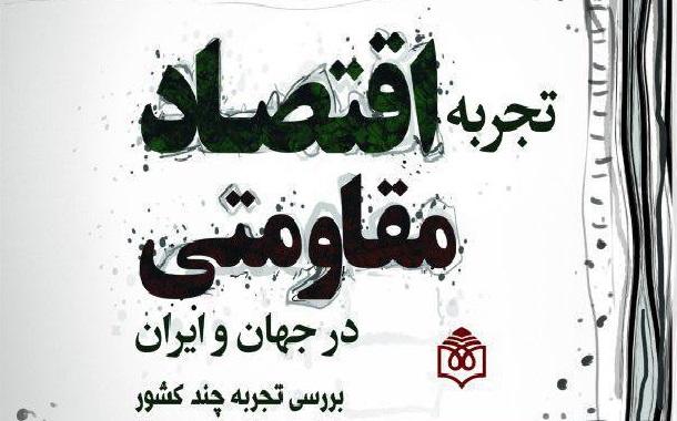 کتاب تجربه اقتصاد مقاومتی در جهان و ایران، منتشر شد