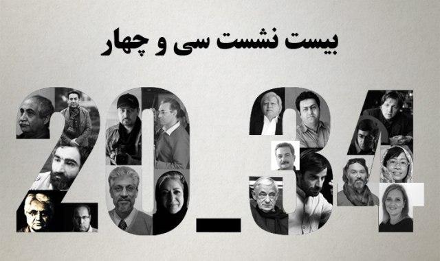چهرههای شاخص سینما در جشنواره فیلم کوتاه تهران