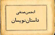 دلایل عدم ثبت انجمن صنفی داستاننویسان استان تهران