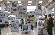 پوستر و شعار نمایشگاه مطبوعات اعلام شد + تصویر