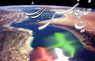 فراخوان مسابقهی طنز و کاریکاتور با موضوع خلیج فارس