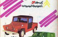 آگهیهای تبلیغاتی دهه ۳۰ تا ۵۰ در یک کتاب