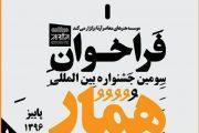 فراخوان سومین جشنواره هُمار منتشر شد