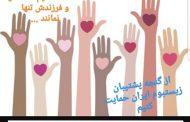 درخواست کمک برای تأمین معیشت بازماندگان یک طبیعتیار