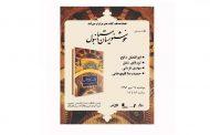 کتاب خوشنویسان استانبول نقد میشود