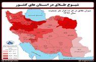 شیوع طلاق در استانهای کشور