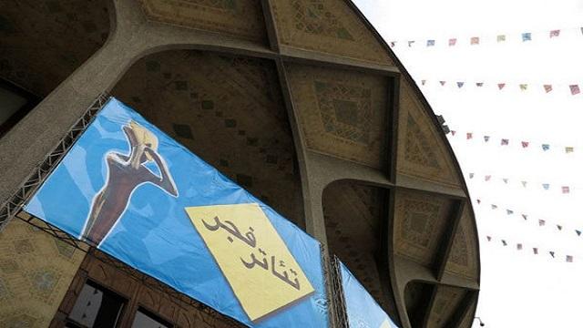 رقابت ۱۸۳ اثر در سیوششمین جشنواره تئاتر فجر