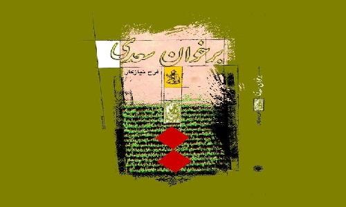 بر خوانِ سعدی منتشر شد