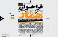 بیاعتنایی مسئولان به حضور هنرمندان مطرح جهان و ایران در خرمآباد