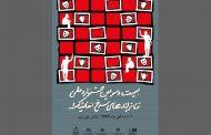 داوران جشنواره تئاتر لالههای سرخ در بخش صحنهای و خیابانی مشخص شدند