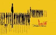 آندورای تئاتر اشتباهات ویژه عکاسان اجرا میشود
