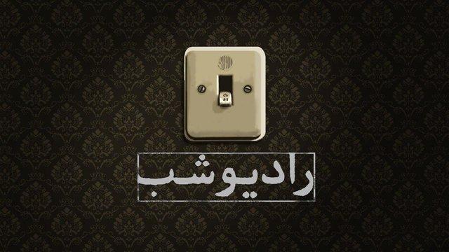 منصور ضابطیان با رادیو شب به تلویزیون برگشت