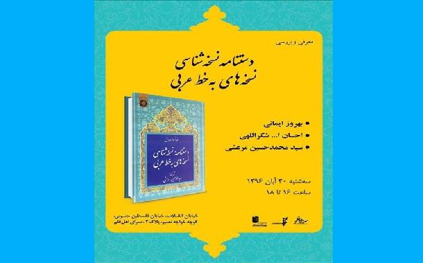 دستنامه نسخهشناسی نسخههای به خط عربی