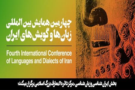 چهارمین همایش زبانها و گویشهای ایرانی