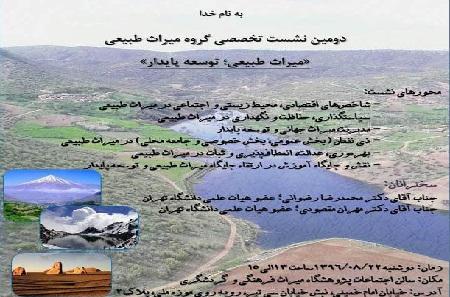 نشست میراث طبیعی توسعه پایدار برگزار میشود