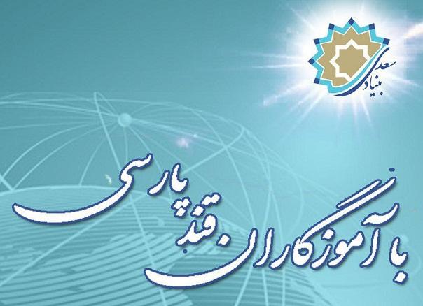 گفتوگوی تصویری با استادان زبان فارسی در جهان