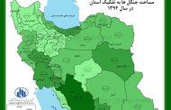 پرجنگلترین استانهای ایران کدامند
