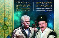 کنسرتی برای همه مردم ایران