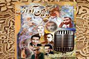 یادگیری آواز ایرانی در گذر زمان بررسی میشود