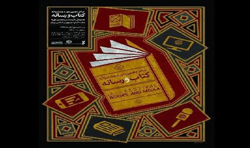 اختتامیه شانزدهمین دوره جشنواره کتاب و رسانه